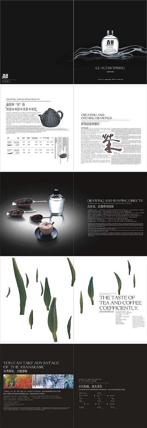 中国画册设计网 封面设计 禅意风格画册设计 古谷画册