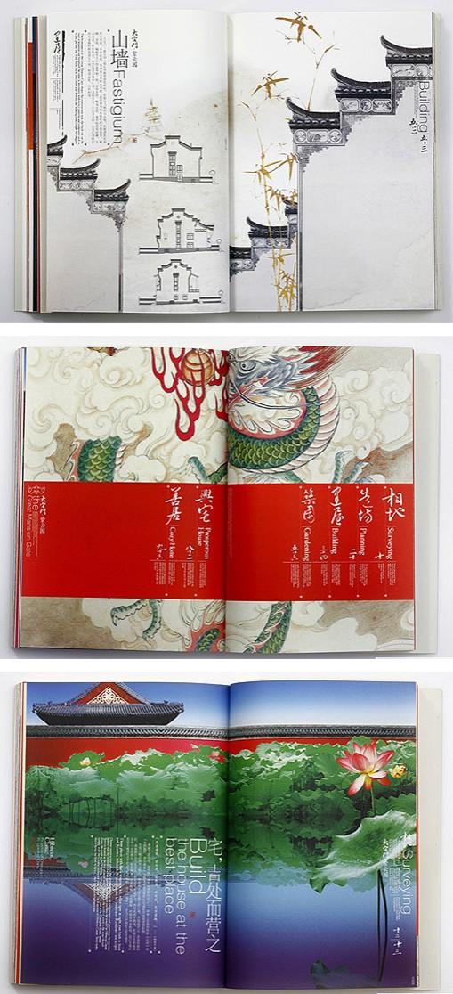难得的中国风画册设计精品,略带古风,淡远幽静,洁丽富贵,英文元素的